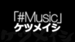ケツメイシ ミュージック