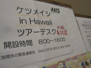 ケツメイシ ハワイ