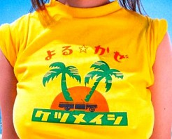 ケツメイシよるかぜ ジャケット、アルバムver、台湾カバー