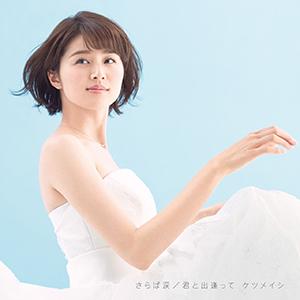 ケツメイシ さらば涙 ジャケット MV