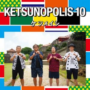 ケツノポリス10発売日・収録曲