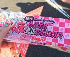 ケツメイシ15周年記念ライブ セトリ
