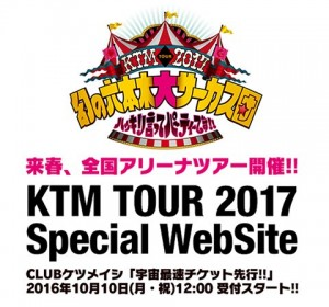 ケツメライブ2017