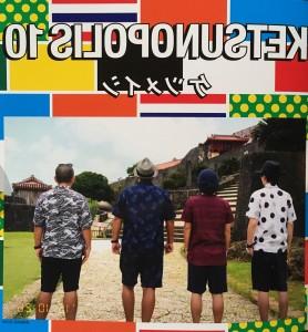 ケツノポリス10が神アルバムすぎて泣ける!全曲聴いた感想!