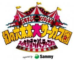 ケツメイシ新曲『人生劇場』が2017ツアーテーマソングに!
