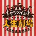 ケツメイシ 人生劇場を視聴!