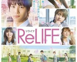 映画ReLIFE リライフで井上苑子がケツメイシさくらをカバー!