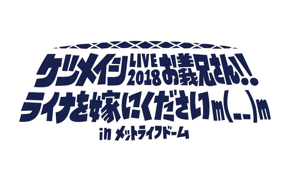 ケツメイシライブ2018詳細