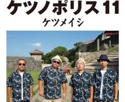 ケツノポリス11発売日とライブツアーが決定!!収録曲は?