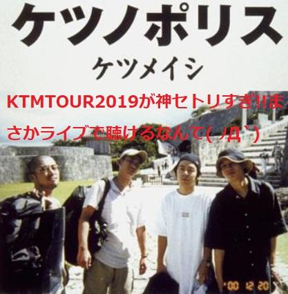 KTMTOUR2019が神セトリすぎ!!まさかライブで聴けるなんて( ノД`)