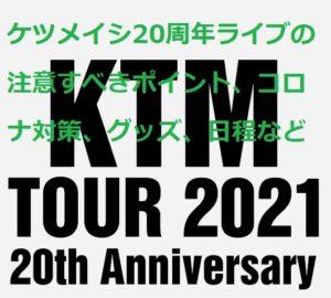 ケツメイシ2021ライブツアー抽選や日程グッズ、注意点!
