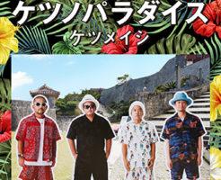 ケツノパラダイス/ストロング収録曲・予約特典