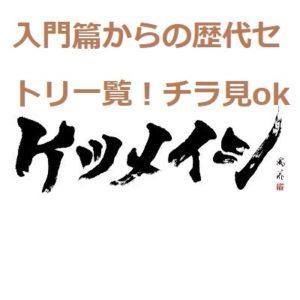 ケツメイシ歴代セトリ一覧~2003年からの早見表です~